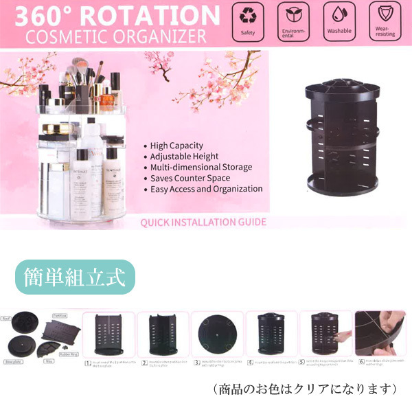 回転360度タワー型 大容量 化粧品収納ケース クリア コスメボックス メイクボックス/8_画像9