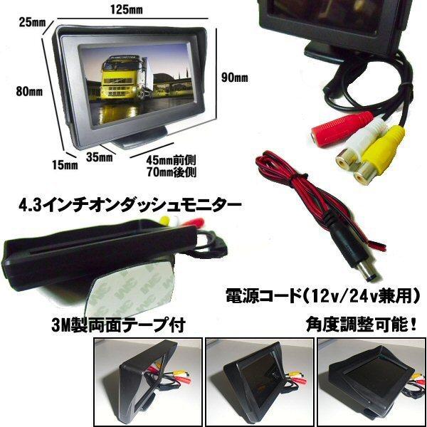同梱無料 12V/24V 兼用 一式 4.3インチ オンダッシュ モニター &暗視 赤外線 バックカメラ 20M 延長コード付 D_画像2