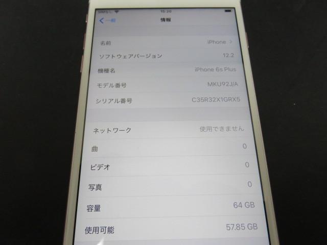 即決 中古 動作確認済み apple アップル iphone6s Plus 64GB ローズゴールド MKU92J/A モデル A1687 au KDDI 判定〇 バッテリー残81%_画像7