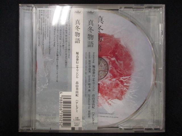 150#中古CD 真冬物語/堀込泰行(キリンジ),ハナレグミ,畠山美由紀_画像1