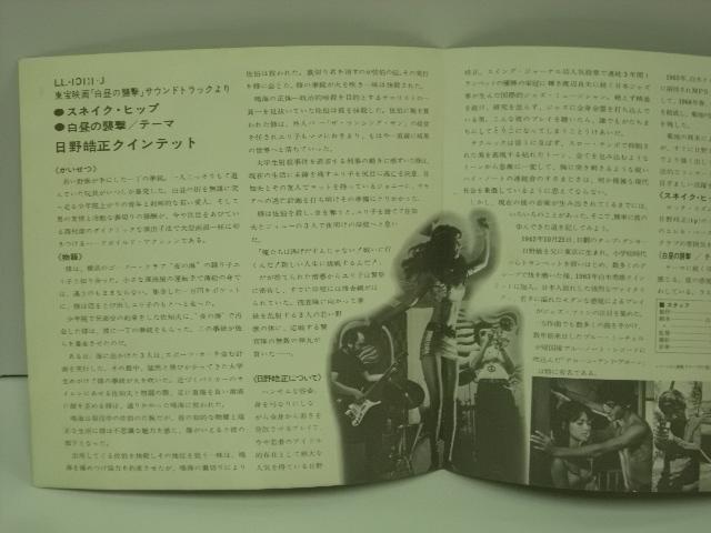 ■EP 日野皓正クインテット / スネイク・ヒップ 白昼の襲撃 TERUMASA HINO SNAKE HIP 和ジャズ_画像2