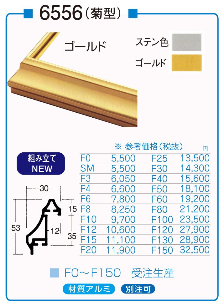 額縁 油絵額縁 油彩額縁 アルミフレーム 仮額縁 6556 ステン色 ゴールド サイズP25号_画像1