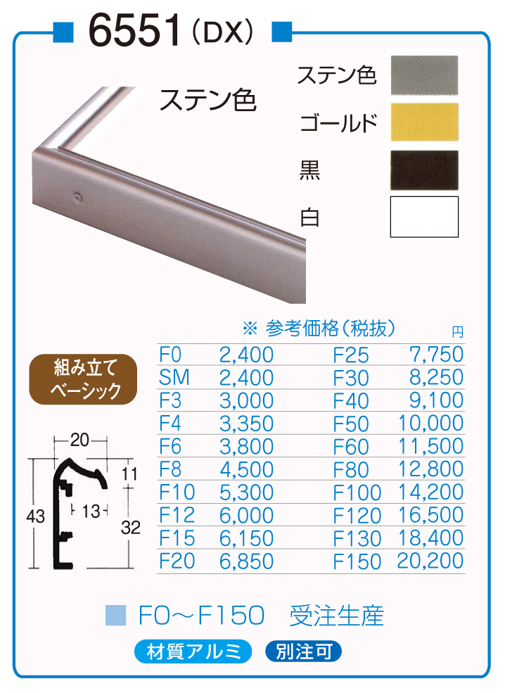 額縁 油絵額縁 油彩額縁 アルミフレーム 仮額縁 6551 ステン色 ゴールド 白 黒 サイズP150号_画像1
