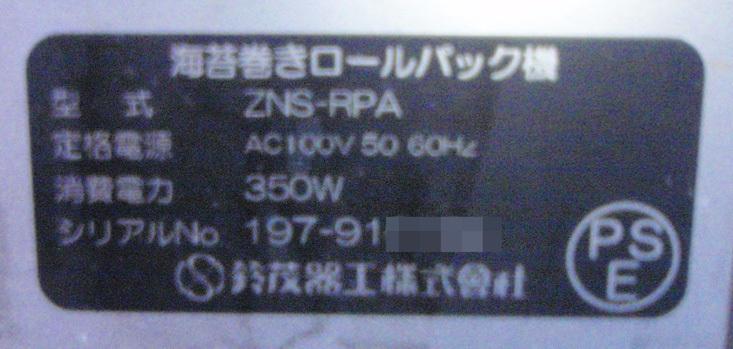◆分解清掃済!鈴茂器工 SUZUMO社製 海苔巻きロールパック機 ZNS-RPA◆_画像4
