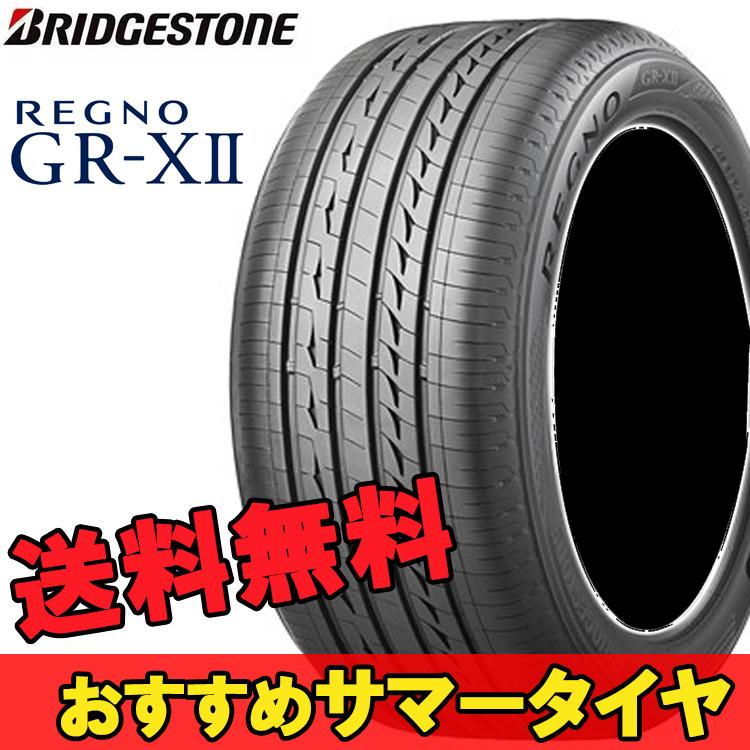 低燃費タイヤ ブリヂストン 14インチ 2本 185/65R14 185 65 14 86H レグノ GR-XⅡ PSR07794 BRIDGESTONE REGNO GR-XⅡ_BRIDGESTONE65