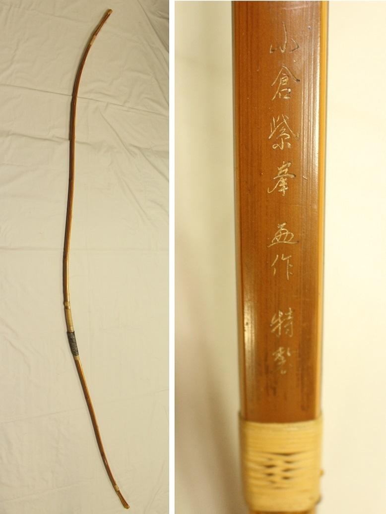 金文字?小倉紫峯 特製 和弓 約221.5cm 運賃着払 0722R3r_画像1