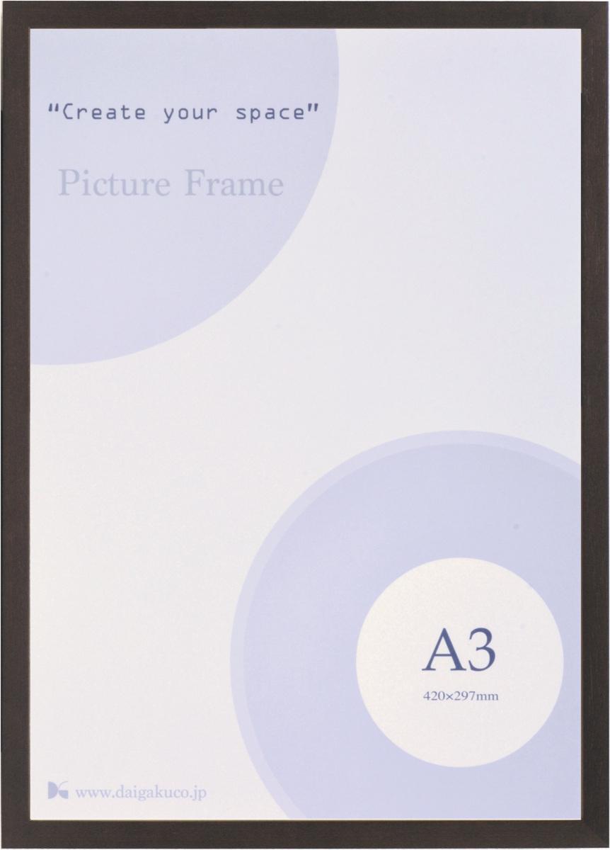額縁 OA額縁 ポスター額縁 木製フレーム マルチボックスフレーム 5881 ブラウン B3サイズ_画像1