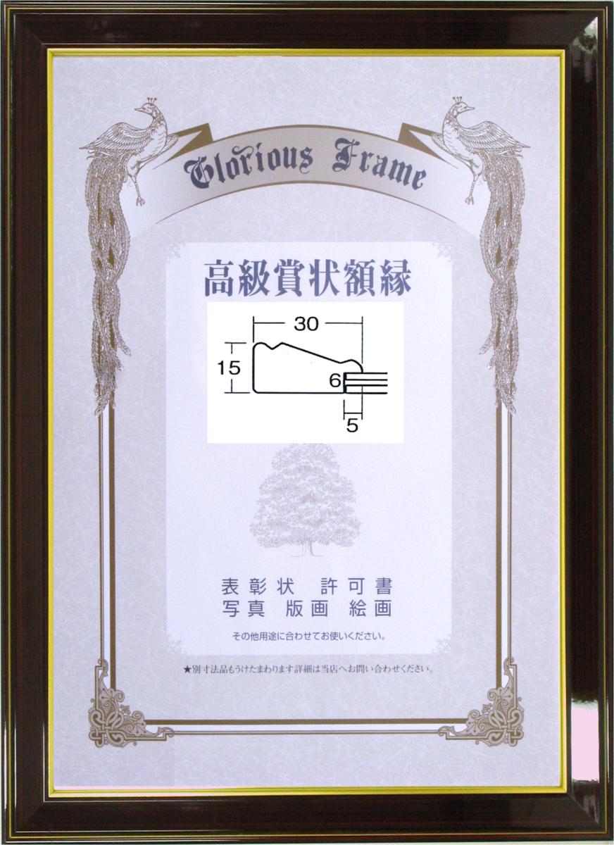 賞状額縁 フレーム 許可証額縁 木製 光輝(0140) ブラウン 七五サイズ_画像1
