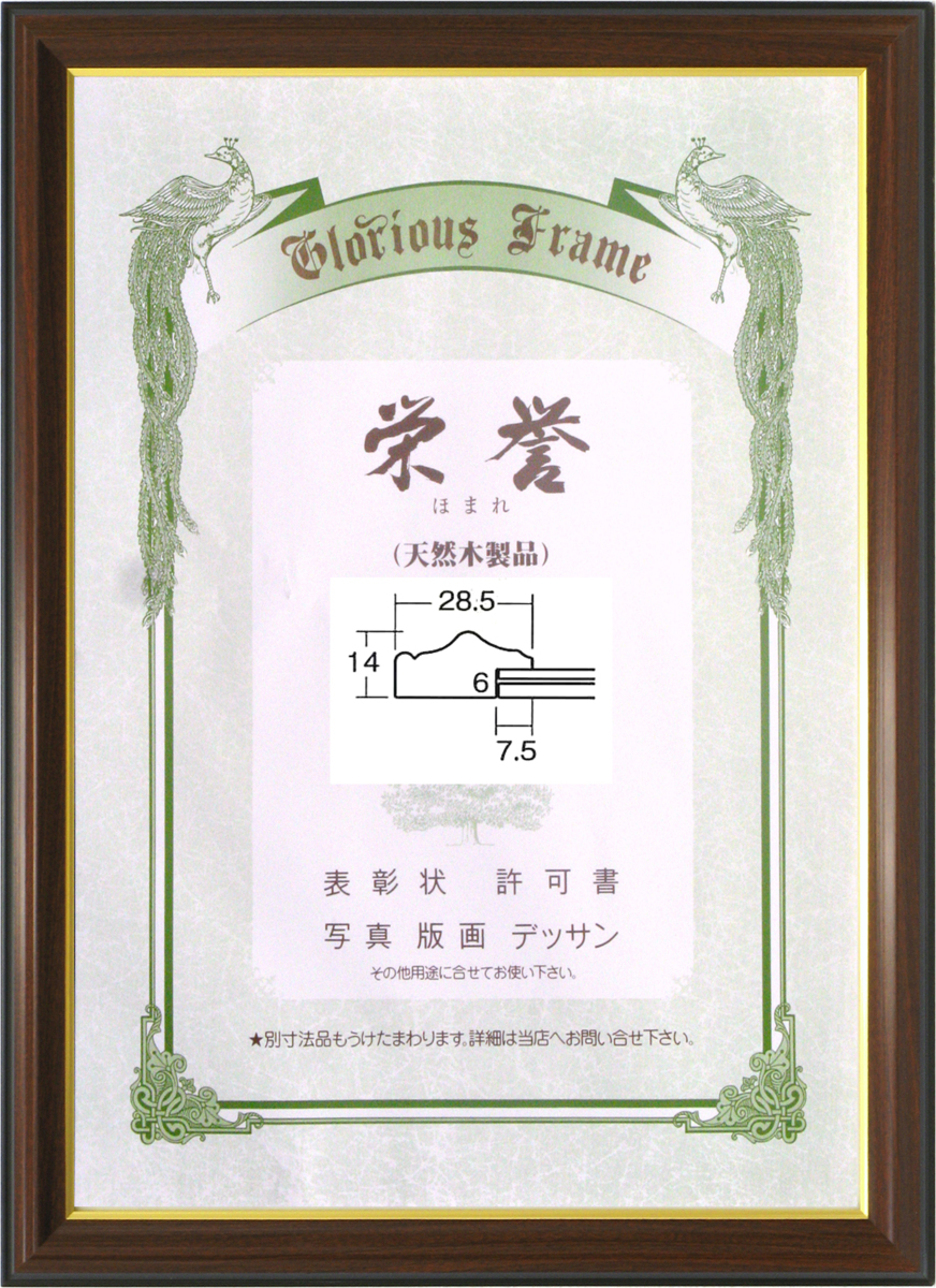 賞状額縁 フレーム 許可証額縁 木製 栄誉(0150) ブラウン 七五サイズ_画像1