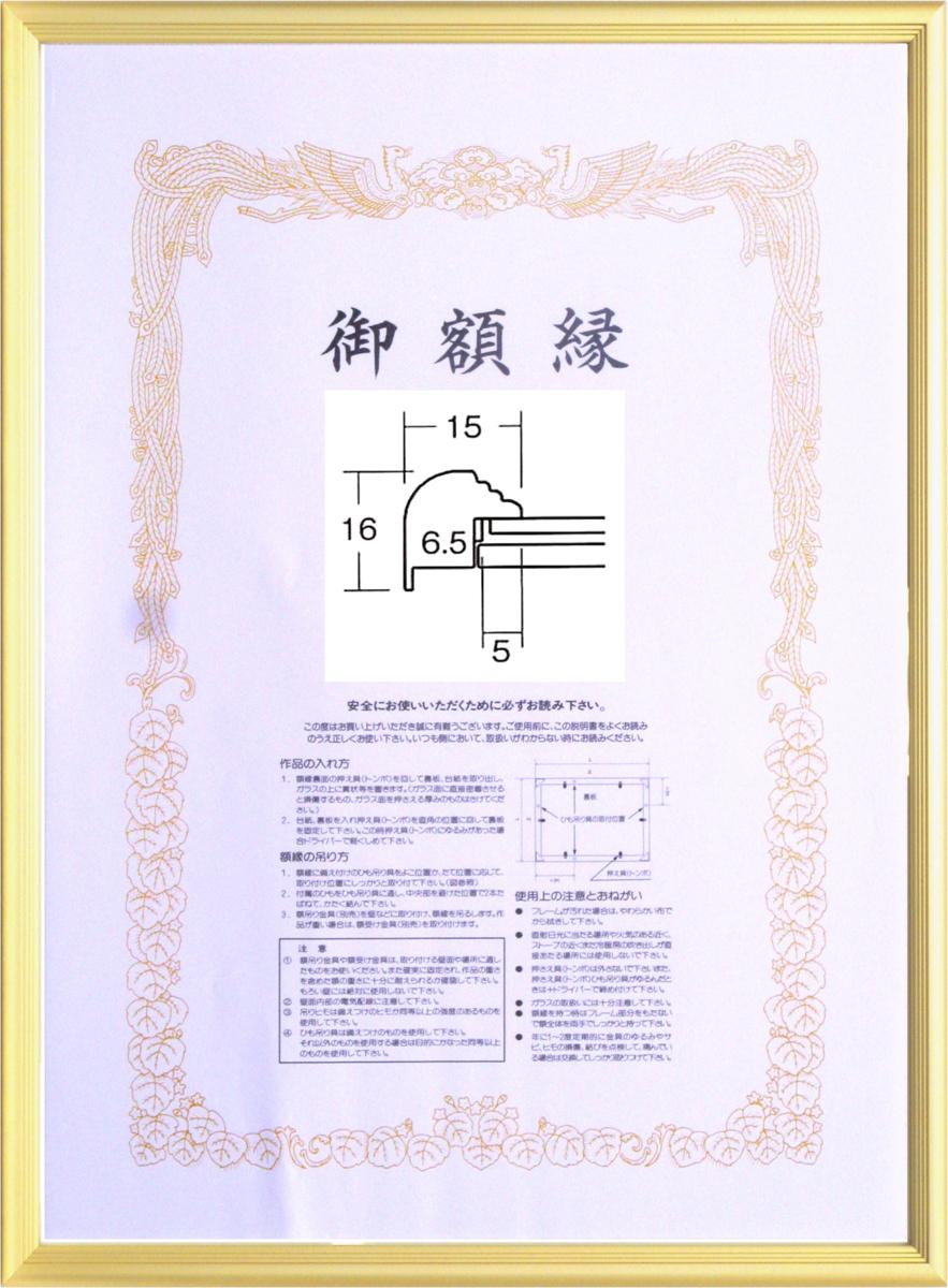 賞状額縁 フレーム 許可証額縁 アルミ製 5004 ゴールド 大賞サイズ A3サイズ_画像1