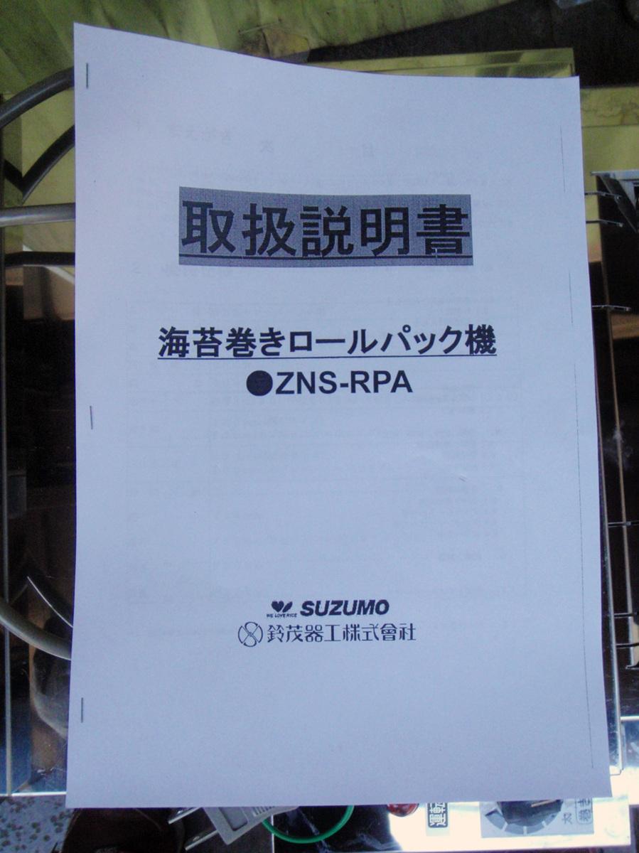 ◆分解清掃済!鈴茂器工 SUZUMO社製 海苔巻きロールパック機 ZNS-RPA◆_画像3