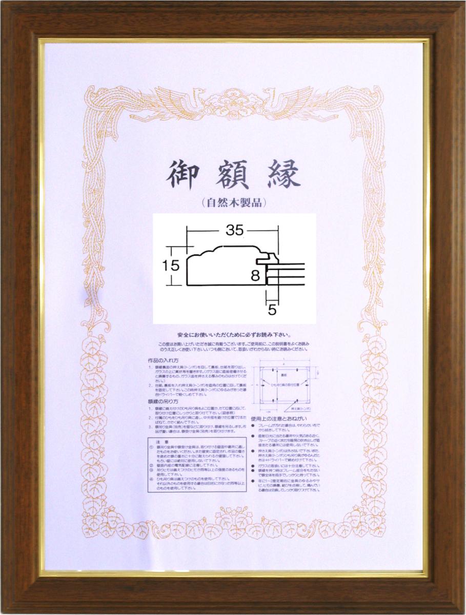 賞状額縁 フレーム 許可証額縁 木製 魁5(5705) ブラウン 中賞サイズ B4サイズ_画像1