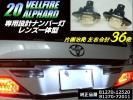 トヨタ 20系 ヴェルファイア/アルファード カプラーオン 純正交換 ユニット ライセンスランプ/LED ナンバー灯 白 6000k ウイッシュ 20系 F