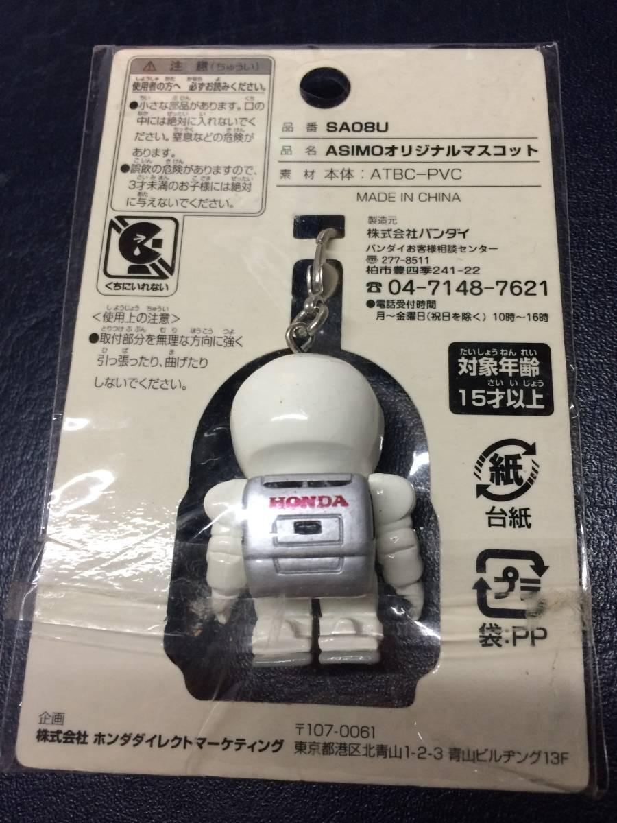 HONDA ASIMO オリジナルマスコット (品番:SA08U) 新品未開封品!_画像2