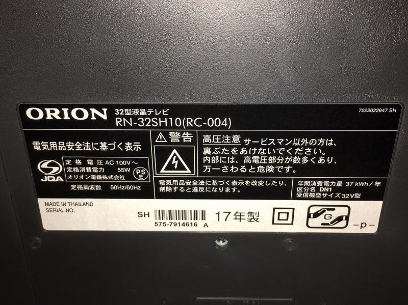 32T74 新品 未開封品 ORION 極音 32型 ハイビジョン液晶テレビ RN-32SH10 17年製 オリオン_画像8