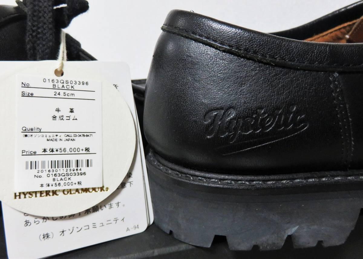 定価6万 HYSTERIC GLAMOUR チロリアン シューズ 24.5 レディース ブラック vibram 日本製 ヒステリックグラマー 靴 レザー 黒 ビブラム_画像6