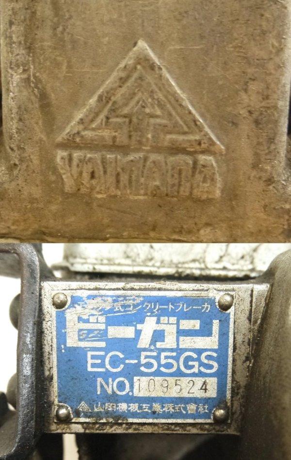 H670●山田機械 エンジン コンクリートブレーカー ビーガン EC-55GS YAMADA_画像10