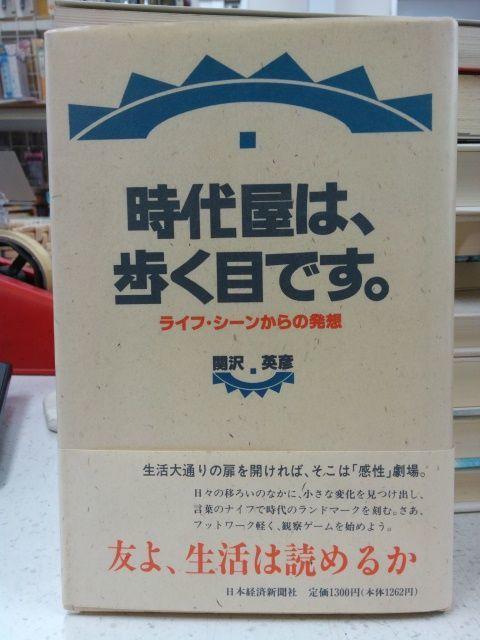 関沢英彦『時代屋は歩く目です。ライフ・シーンからの発想』日本経済新聞社 初版/帯付き_画像1