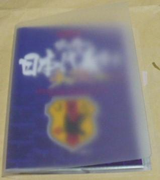 カルビー2004日本代表チップスカードホルダー(フォルダー)+おまけ2002~2014カード55枚 セット 非売品 Jリーグ トレカ