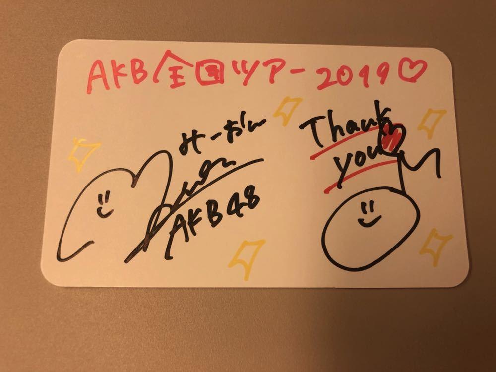 AKB48 向井地美音 直筆 メッセージカード サイン 全国ツアー 2019 仙台 ワンチャン玉入れ 検) SKE48 NMB48 HKT48 NGT48 STU48 チーム8