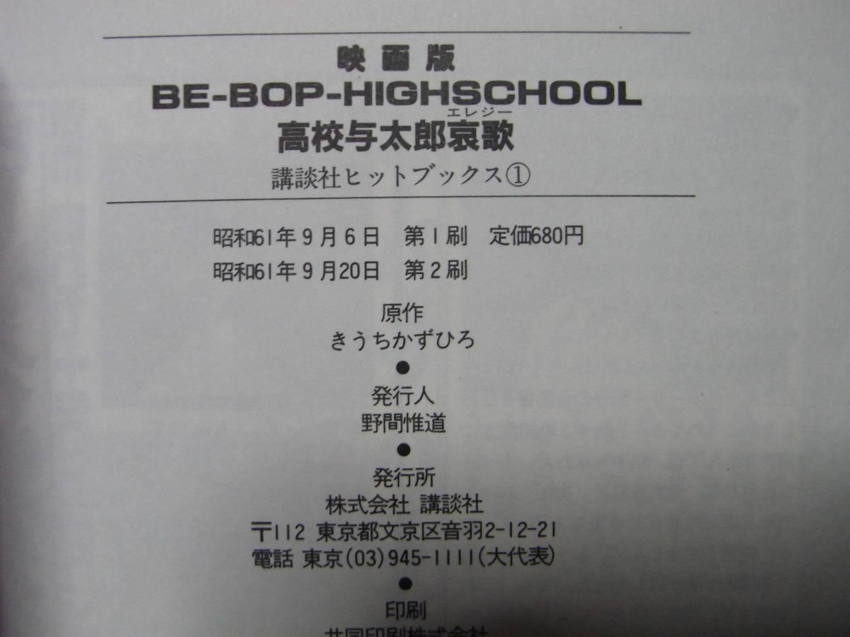 講談社ヒットブックス 映画版 ビーバップハイスクール 高校与太郎行進曲 哀歌 2冊セット 即決_画像4