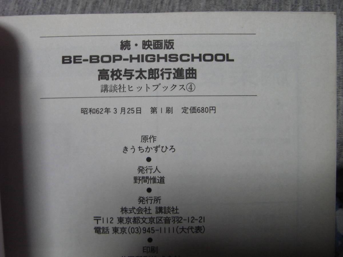 講談社ヒットブックス 映画版 ビーバップハイスクール 高校与太郎行進曲 哀歌 2冊セット 即決_画像7
