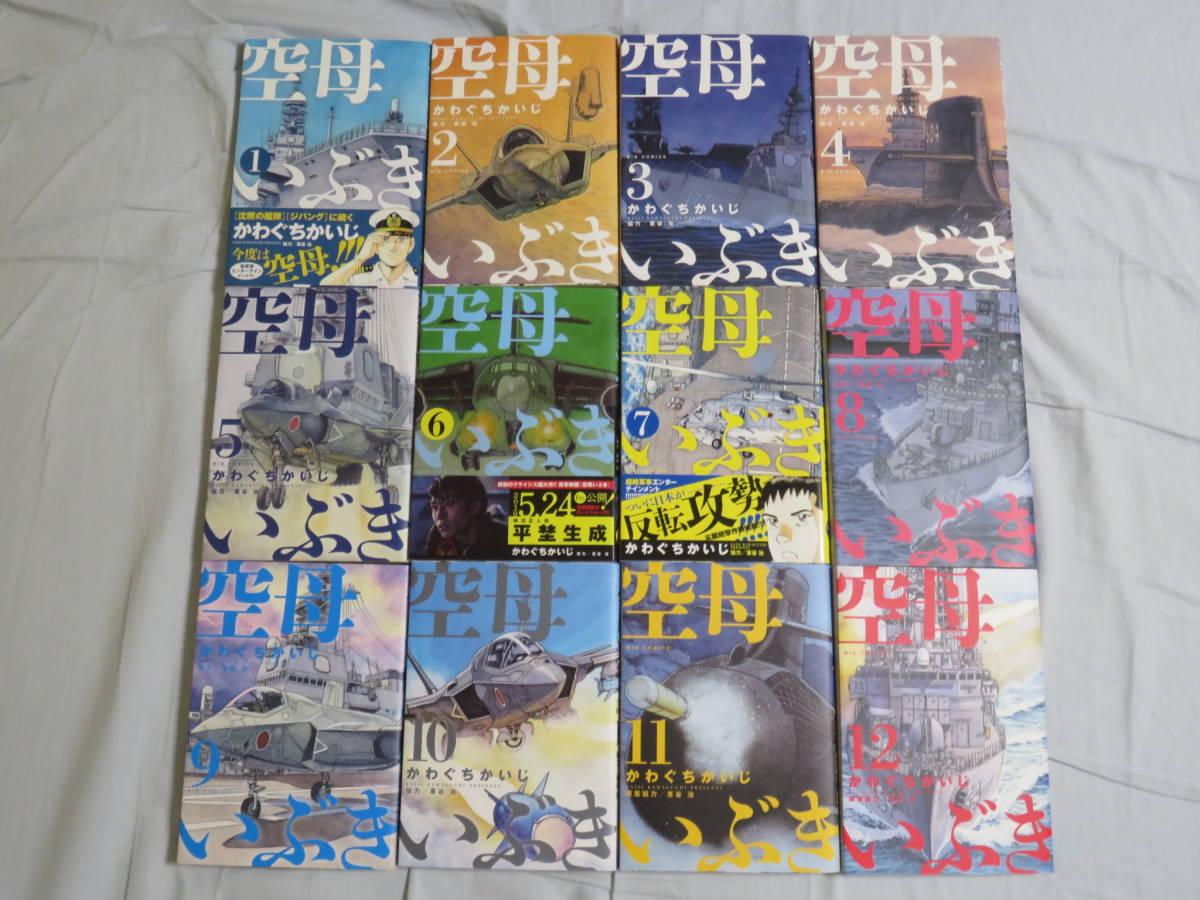 ●1円~ 空母いぶき 1~12巻セット かわぐちかいじ ビッグコミック