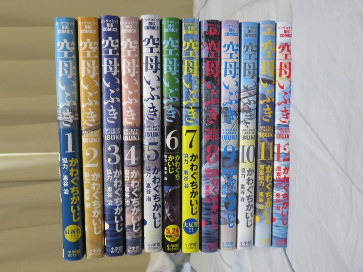 ●1円~ 空母いぶき 1~12巻セット かわぐちかいじ ビッグコミック_画像2
