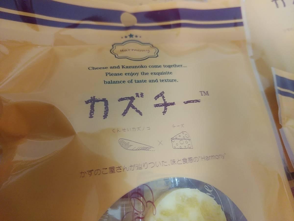 カズチー 燻製数の子とチーズのハーモニー