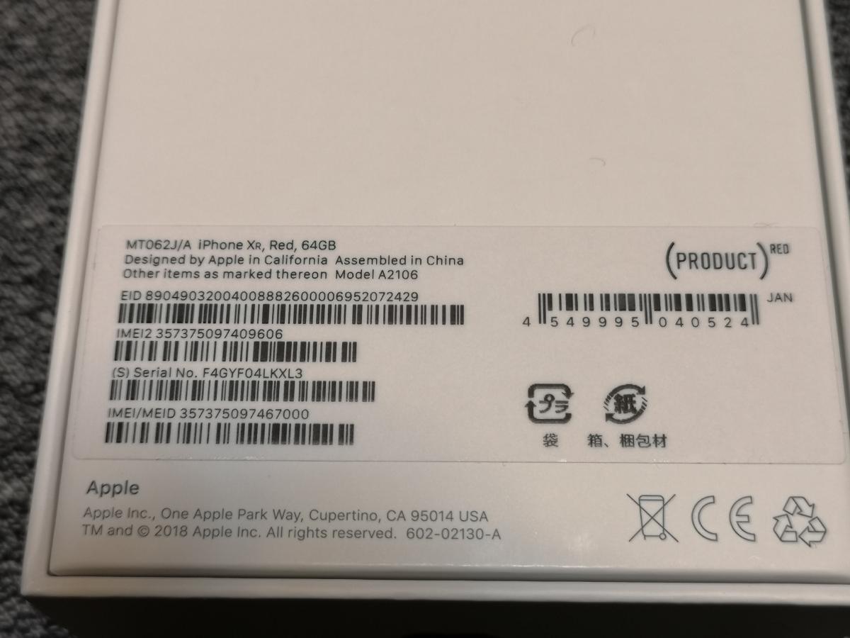 ★新品未使用 au版 iPhone XR Red 64GB SIMロック解除済 SIMフリー 判定:◯_画像4