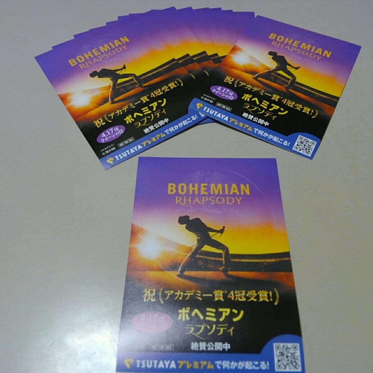 即決 映画 ボヘミアン ラプソディ シール 10枚セット 非売品 ステッカー ノベルティ グッズ クイーン QUEEN BOHEMIAN RHAPSODY 販促品 洋楽_シール(ステッカー)です。10枚セットです。