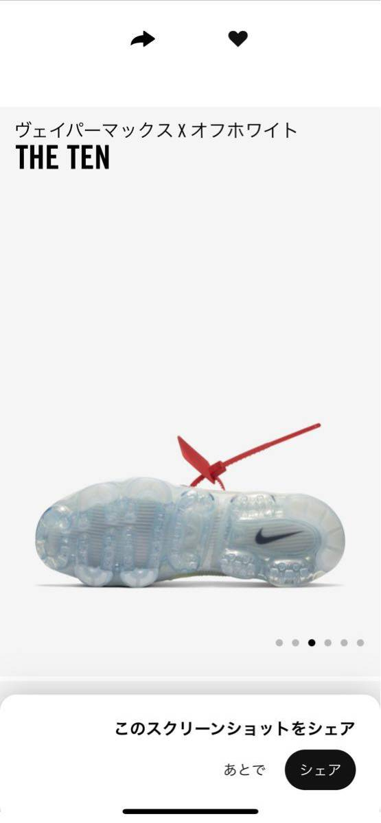 【新品、未使用】NIKE × OFF-WHITE ナイキ × オフホワイト THE 10 AIR VAPORMAX FK エア ヴェイパーマックス スニーカー 白 28.5cm _画像4