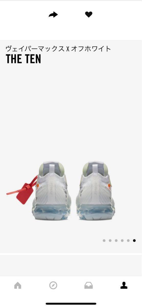 【新品、未使用】NIKE × OFF-WHITE ナイキ × オフホワイト THE 10 AIR VAPORMAX FK エア ヴェイパーマックス スニーカー 白 28.5cm _画像7