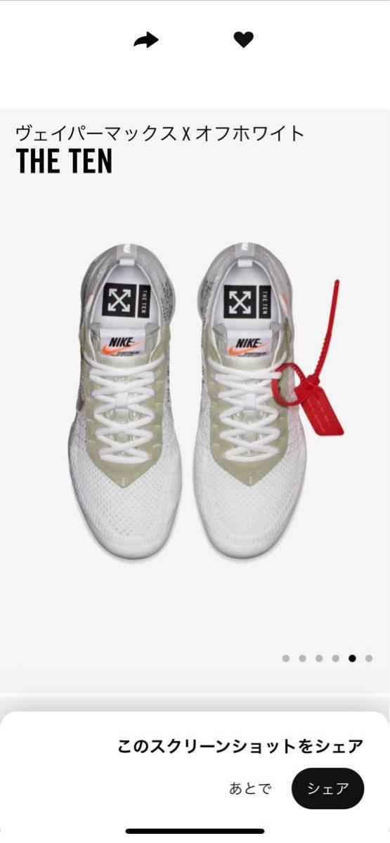 【新品、未使用】NIKE × OFF-WHITE ナイキ × オフホワイト THE 10 AIR VAPORMAX FK エア ヴェイパーマックス スニーカー 白 28.5cm _画像6