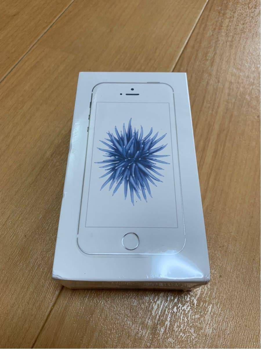 Apple iPhone SE 64GB シルバー SIMフリー 新品未使用 A1723 iOS