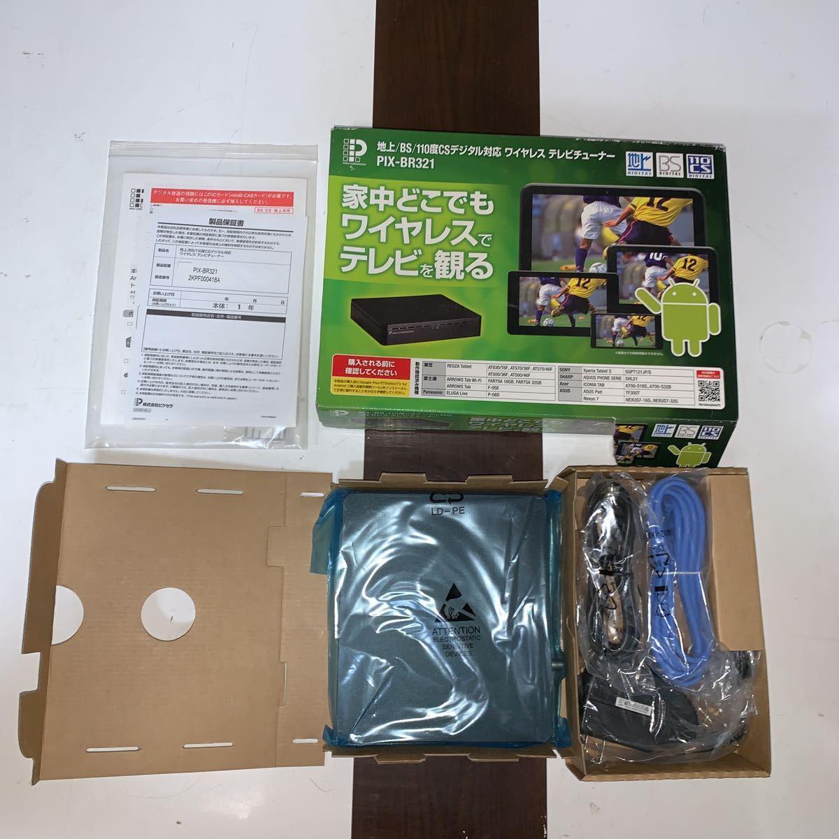 【未使用品】地上/BS/110度CSデジタル対応 ワイヤレステレビチューナー PIX-BR321
