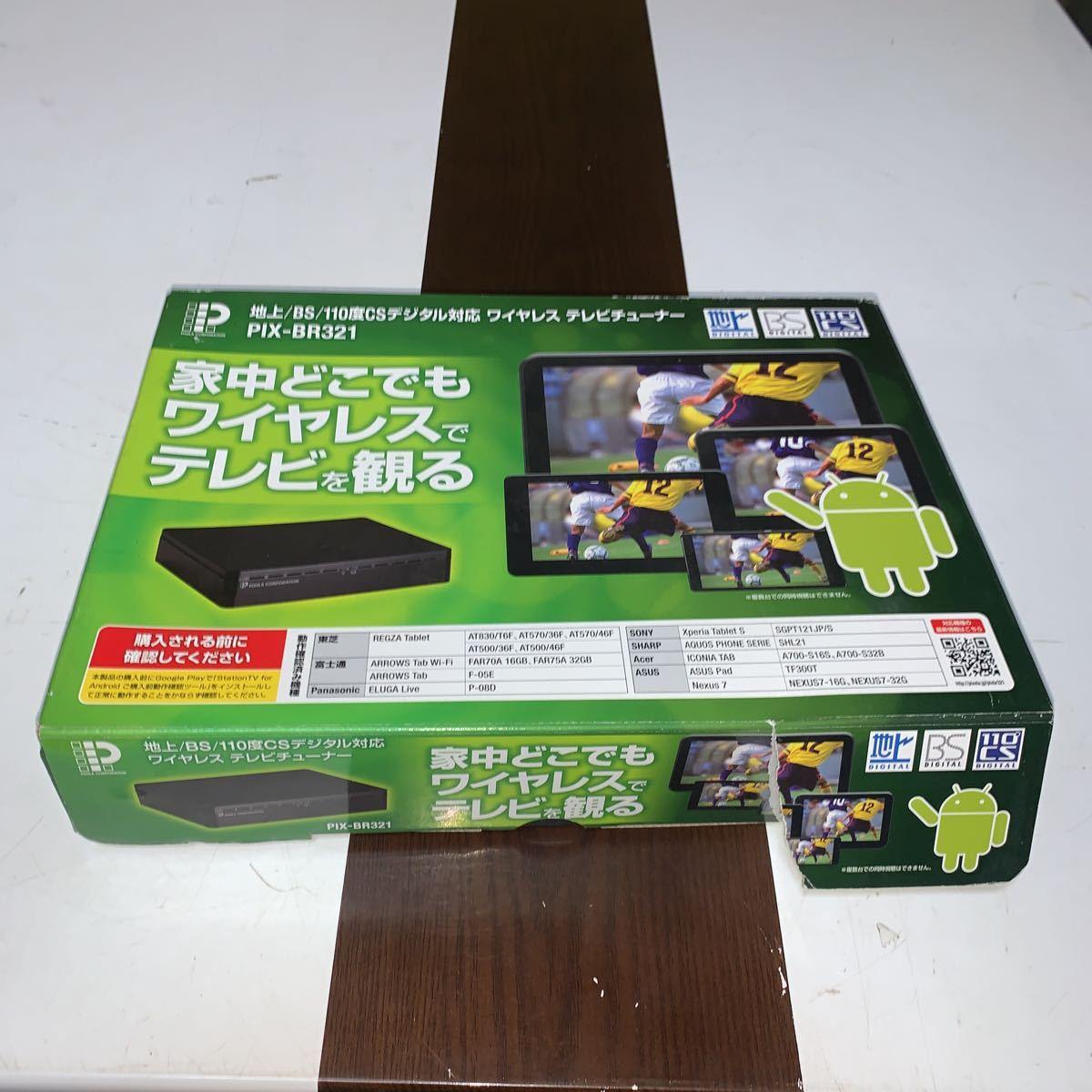 【未使用品】地上/BS/110度CSデジタル対応 ワイヤレステレビチューナー PIX-BR321_画像2