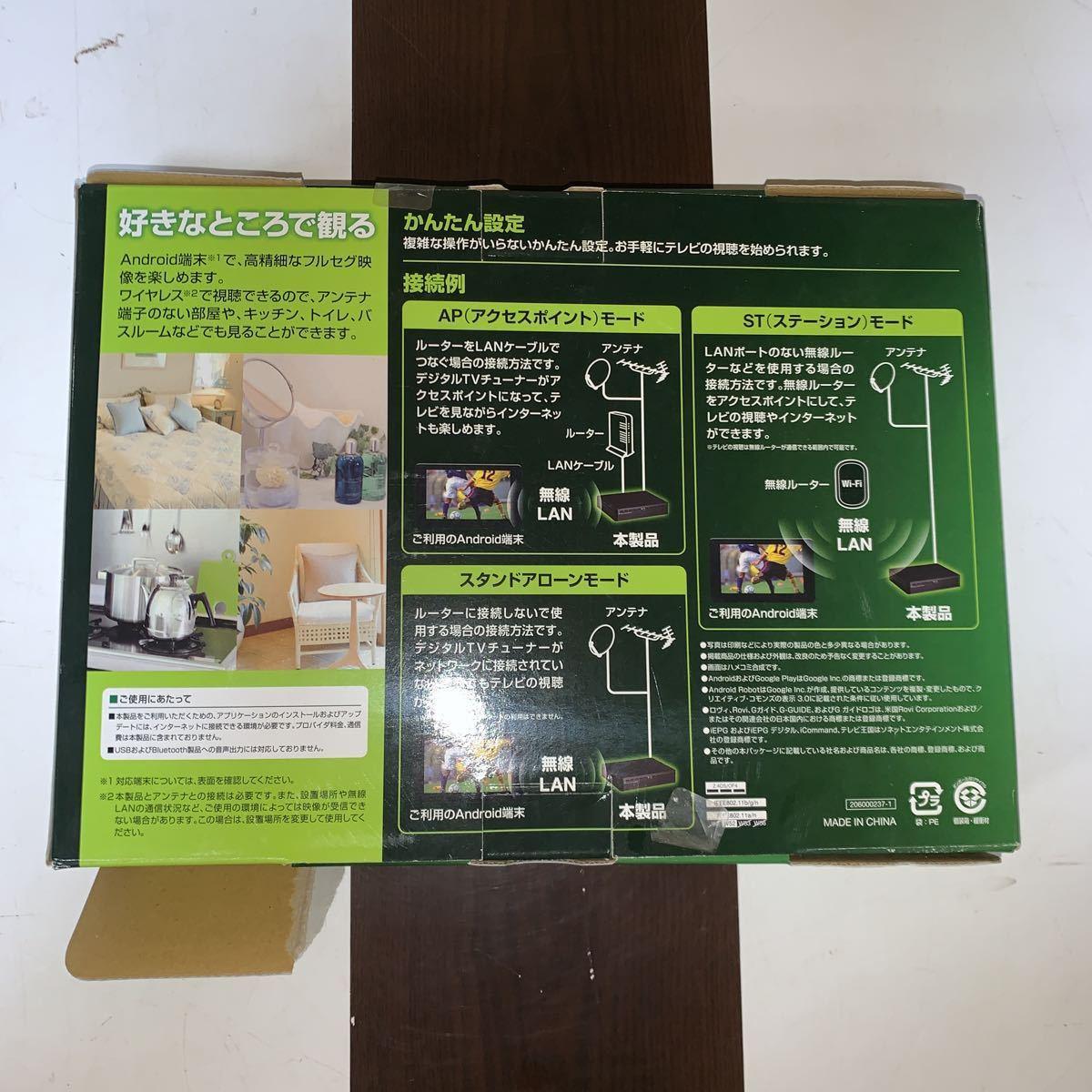 【未使用品】地上/BS/110度CSデジタル対応 ワイヤレステレビチューナー PIX-BR321_画像3