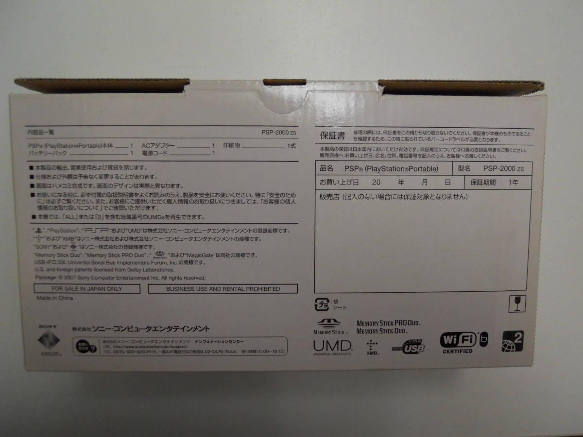 ★希少! ほぼ新品! PSP2000 CRISIS CORE FINAL FANTASY.Ⅶ 10th記念限定品 特典品付き!_画像8