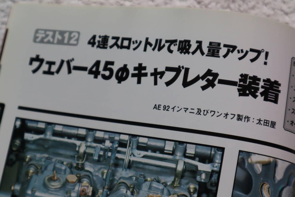ムック本 ユーノスロードスター ベストセッティング B6&BP 辰巳出版_画像7