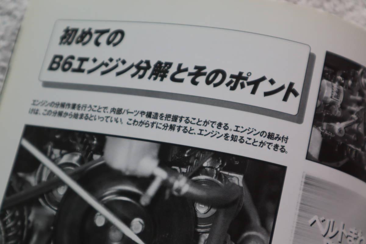ムック本 ユーノスロードスター ベストセッティング B6&BP 辰巳出版_画像9