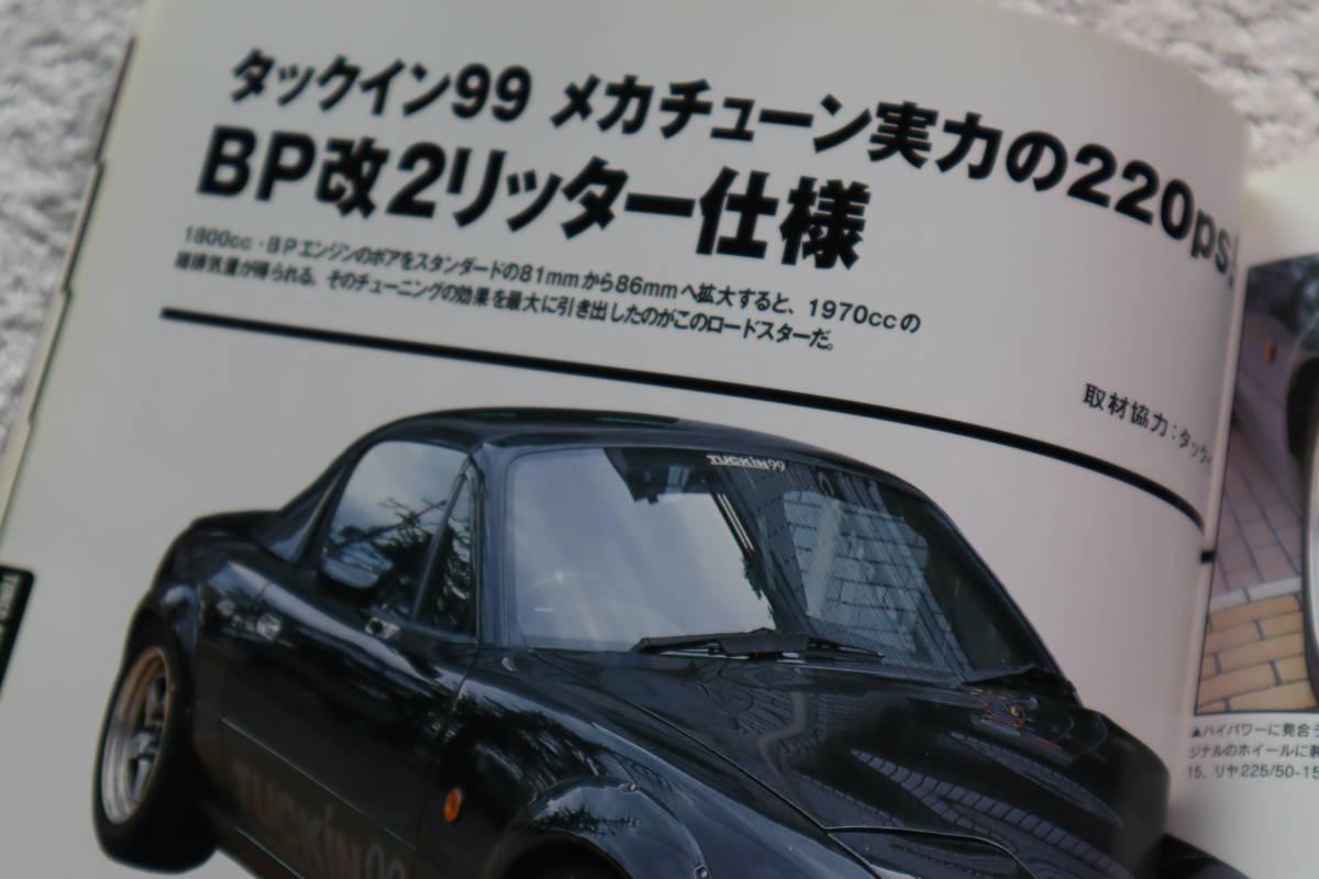 ムック本 ユーノスロードスター ベストセッティング B6&BP 辰巳出版_画像8
