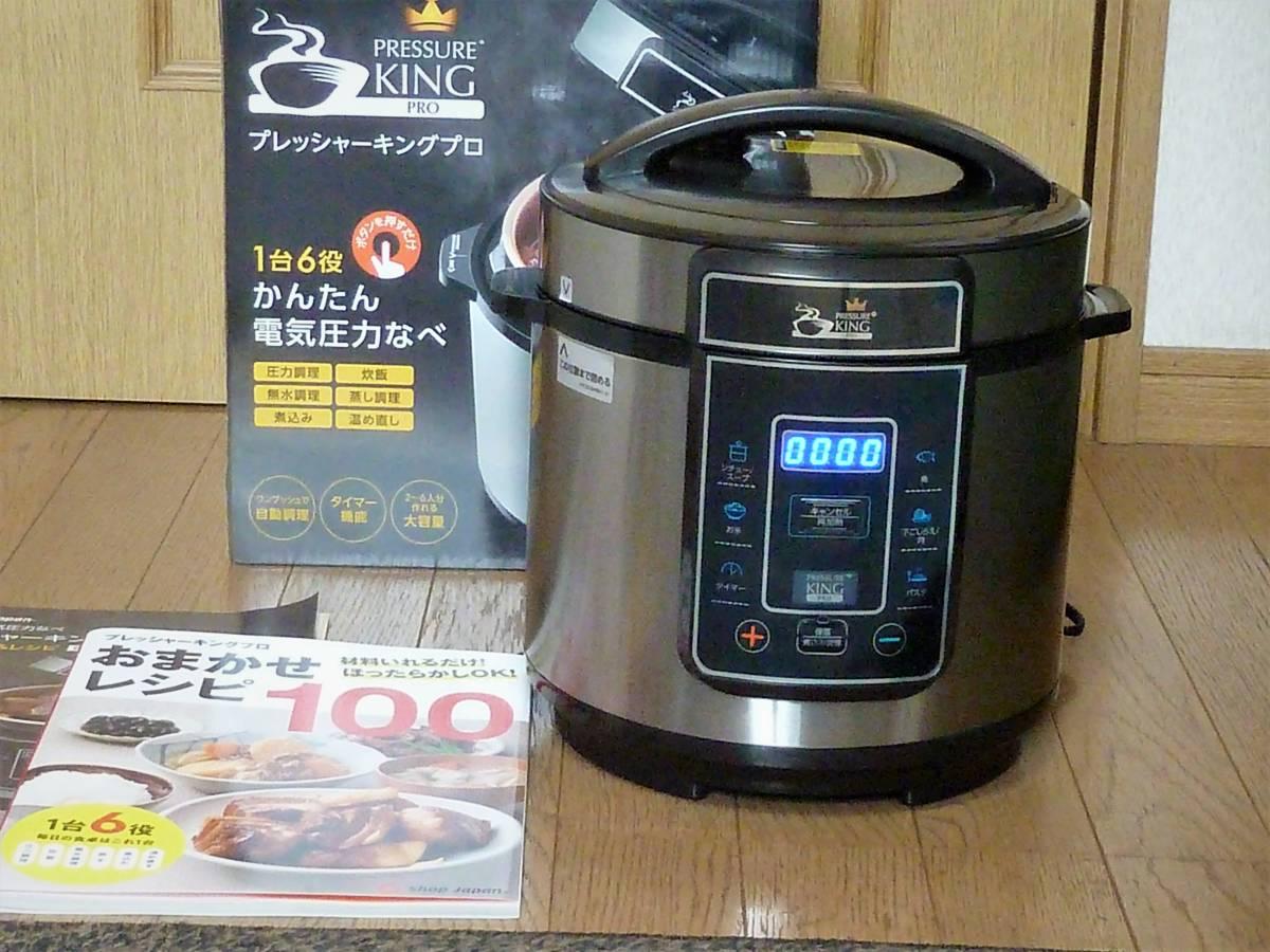 ショップジャパン 電気圧力鍋 プレッシャーキングプロ SC-30SA-JO1 箱 レシピ付き