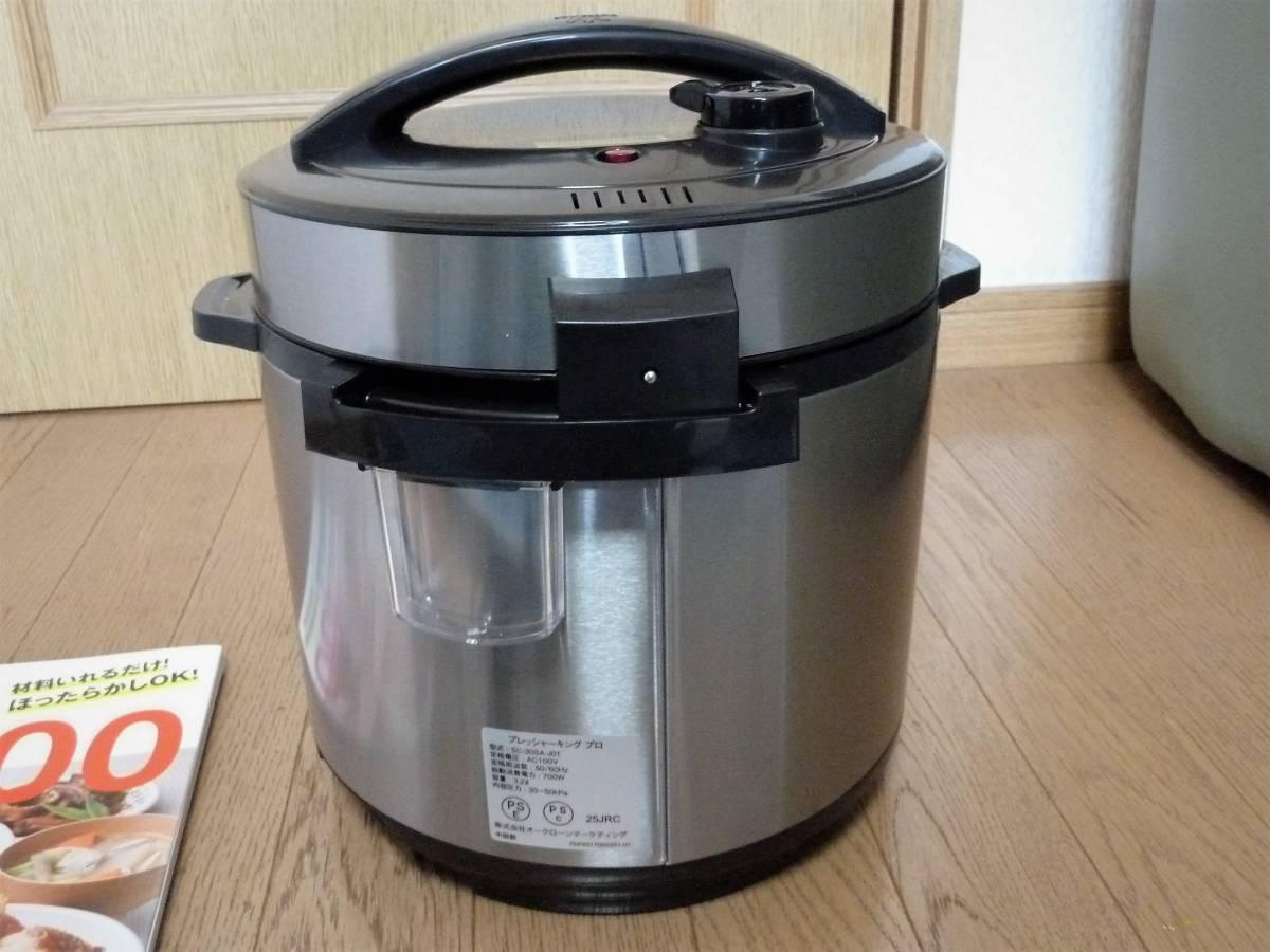 ショップジャパン 電気圧力鍋 プレッシャーキングプロ SC-30SA-JO1 箱 レシピ付き_画像3