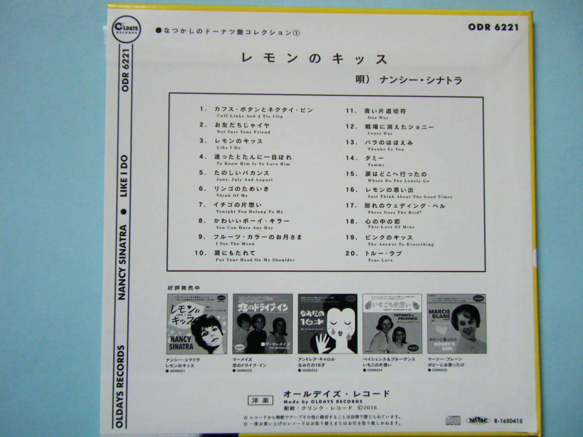 美品 CD ナンシー・シナトラ なつかしのドーナッツ盤コレクション 紙ジャケ仕様 レモンのキッス 他 全20曲収録 ♪_画像2
