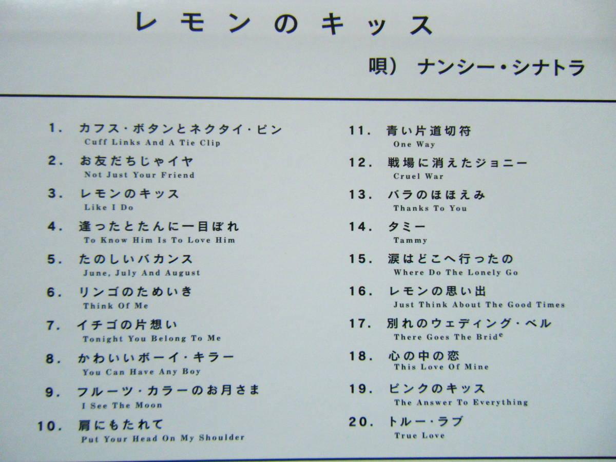 美品 CD ナンシー・シナトラ なつかしのドーナッツ盤コレクション 紙ジャケ仕様 レモンのキッス 他 全20曲収録 ♪_画像3