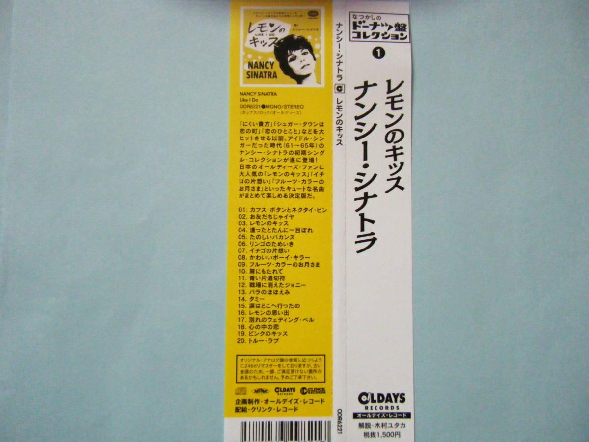 美品 CD ナンシー・シナトラ なつかしのドーナッツ盤コレクション 紙ジャケ仕様 レモンのキッス 他 全20曲収録 ♪_画像5