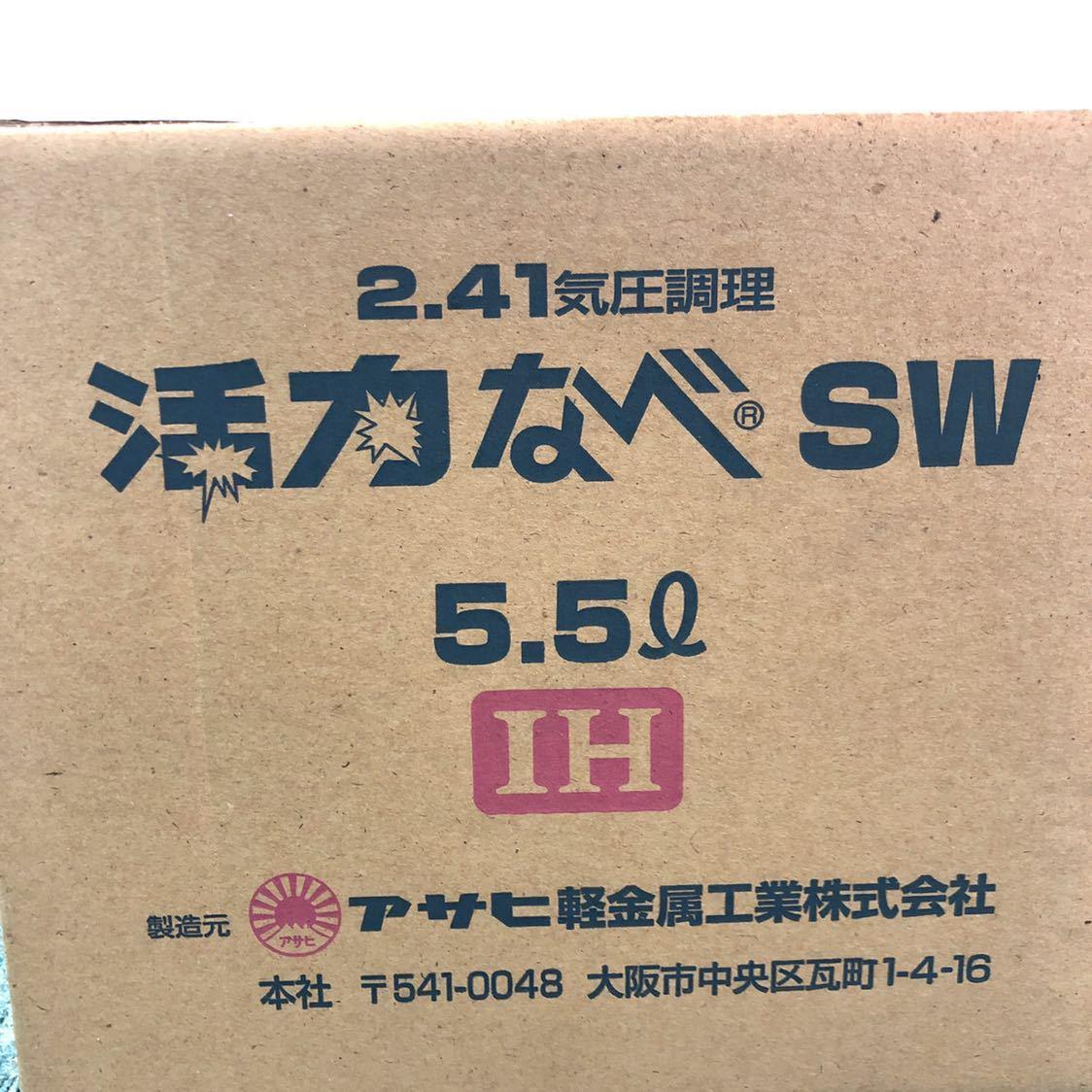 【未使用品】アサヒ軽金属 活力なべSW型(圧力なべ 圧力鍋) *5.5L IH対応 *本体 ふた オモリ 掃除棒 本付き*激安スタート_画像2