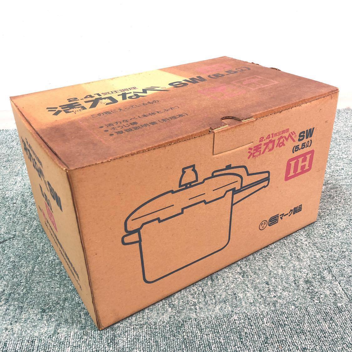 【未使用品】アサヒ軽金属 活力なべSW型(圧力なべ 圧力鍋) *5.5L IH対応 *本体 ふた オモリ 掃除棒 本付き*激安スタート