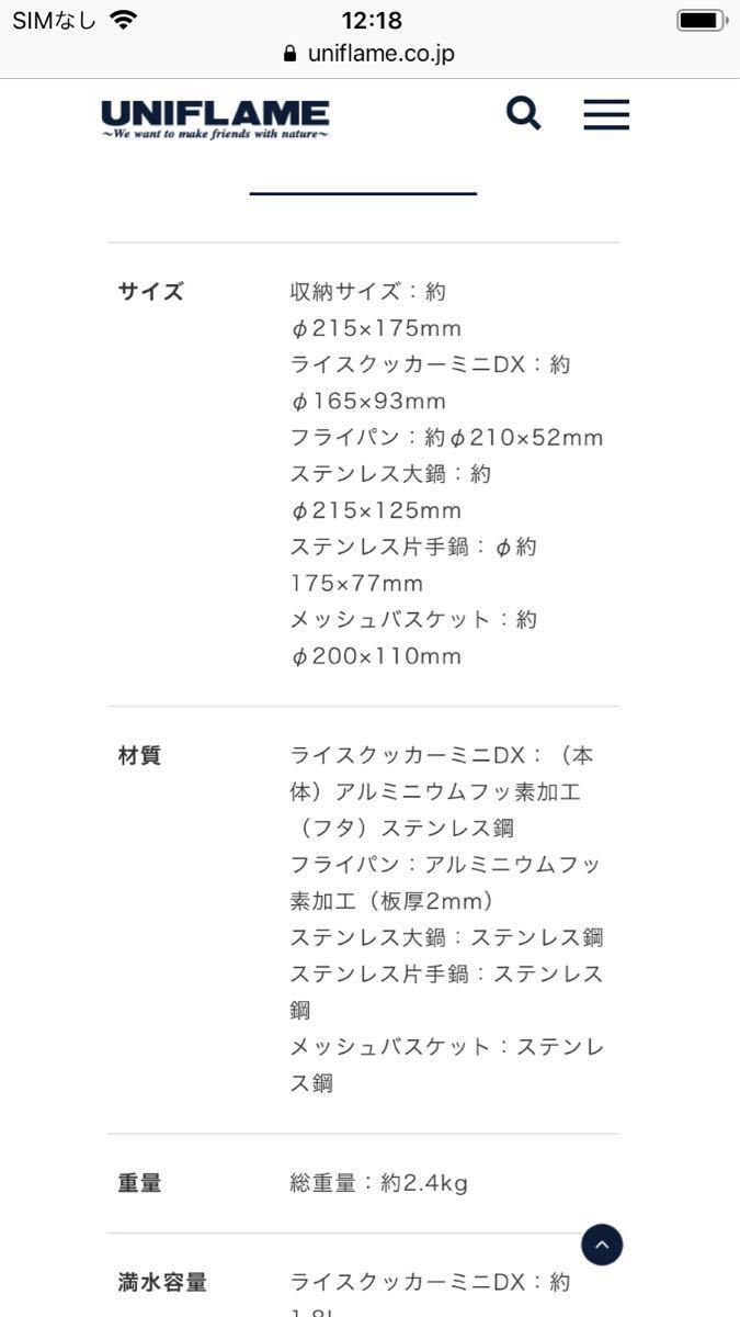 【未使用】ユニフレーム fan5duo 「 2~3人用 」クッカー UNIFLAME ファンゴーデュオ ファン5デュオ ハンゴー ライスクッカー フェス に!_画像10